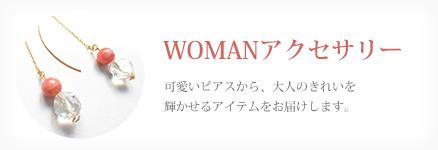 WOMANアクセサリー