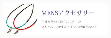 MENSアクセサリー